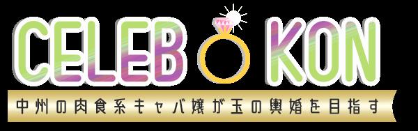 CELEB♥KON公式サイト-中州の肉食系キャバ嬢が玉の輿婚を目指す-